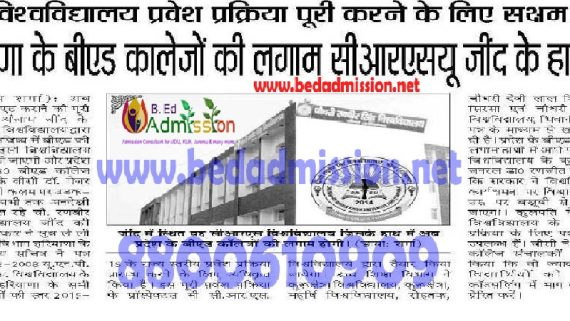 B Ed Application Form In Mp on