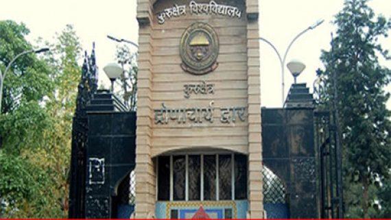 KUK B Ed Admission 2020 | B.Ed course from KUK Haryana | KUK B. Ed 2020 admission | B. Ed course KUK